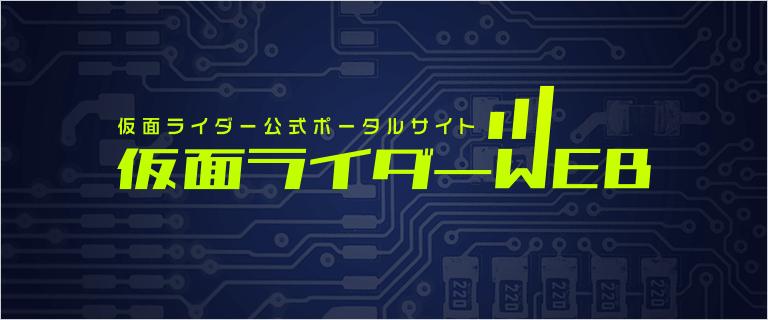 仮面ライダーWEB