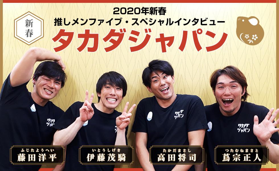 2020年新春 推しメンファイブスペシャルインタビュー タカダジャパン